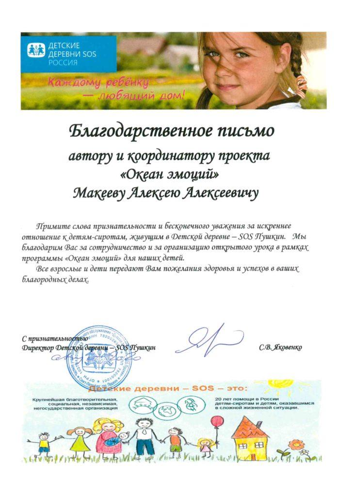 «ОКЕАН ЭМОЦИЙ» В ДЕТСКОЙ ДЕРЕВНЕ SOS ПУШКИН